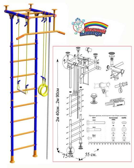 ДСК Веселый Непоседа модель Г-образный детский спортивный комплекс для дома